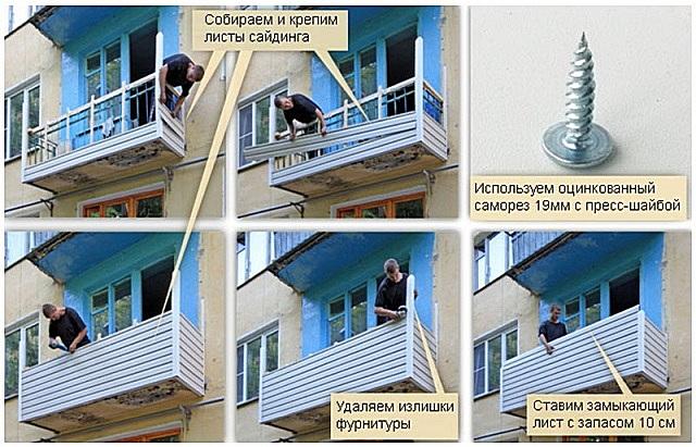 Как закрыть балкон сайдингом своими руками 34